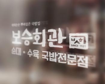 [인테리어] 보승회관