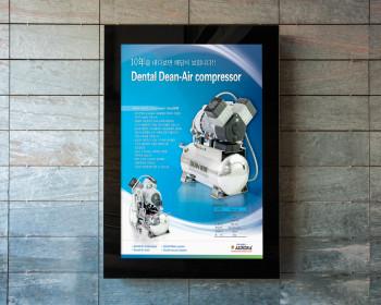 [포스터] 오로라 의료용 공기압축기